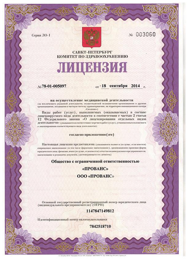 лицензия клиники прованс