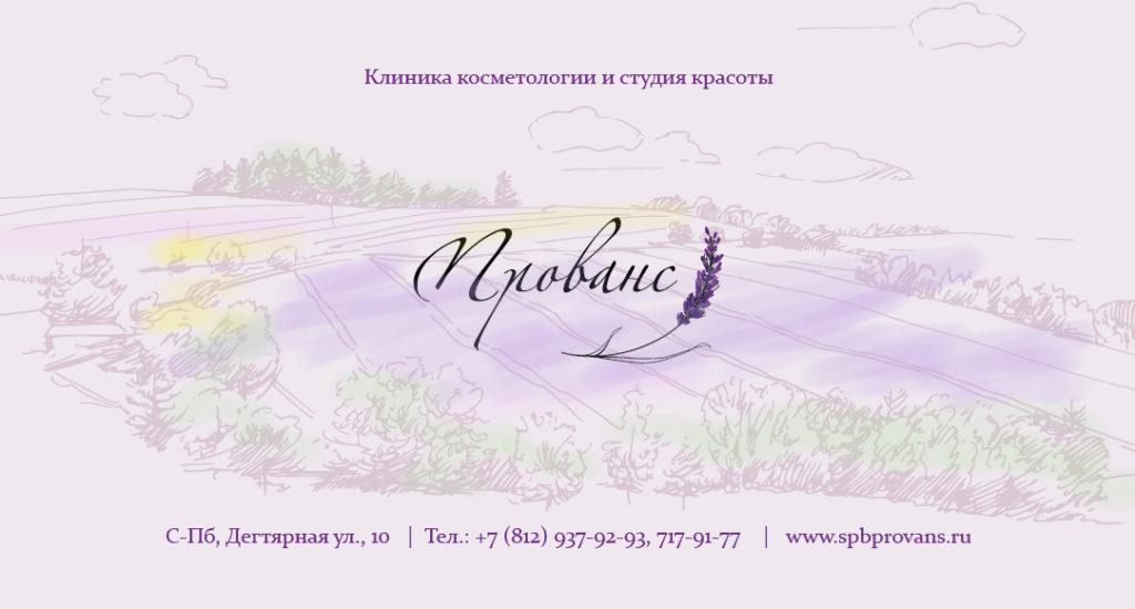 Подарочный сертификат Клиники Прованс