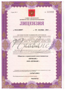 клиника Прованс лицензия