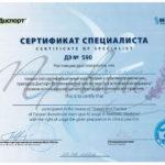 Сертификат врача-косметолога Скляровой М.В.