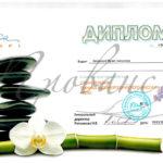 Сертификат специалиста Агалаковой Ирины