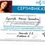 Сертификат врача-косметолога Глушковой К.С.