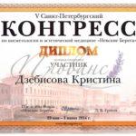 Сертификат врача-косметолога Радек К.О.