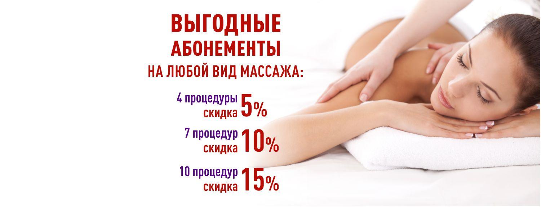 Выгодные абонементы на любой вид массажа